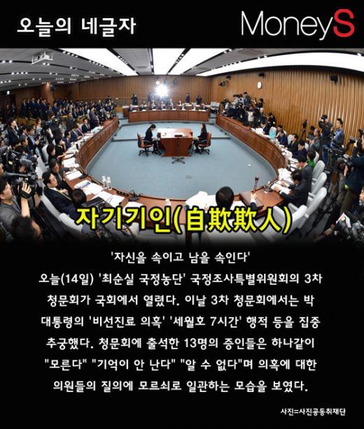 [오늘의 네글자] 최순실 3차 청문회, 13명의 증인과 '자기기인'