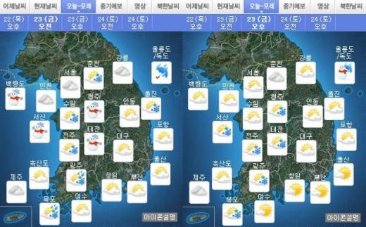 오늘(23일) 오전·오후 날씨. /자료=기상청