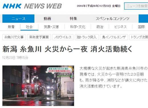 일본 화재. /자료=NHK 홈페이지 캡처