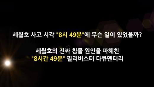 자로. /자료=네티즌수사대 '자로' 유튜브 영상 캡처