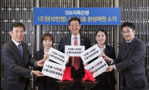 임진구 SBI저축은행 대표(가운데)가 23일 서울 을지로 본사에서 소멸시효완성채권 소각식을 진행하고 있다. /사진=SBI저축은행