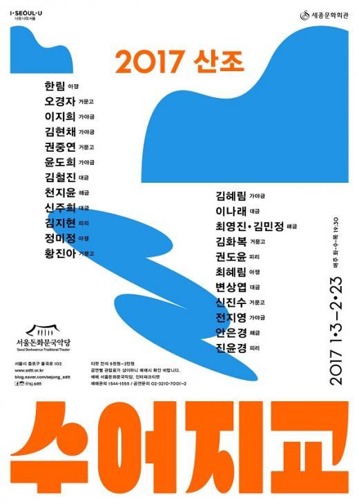 /이미지=서울돈화국악당