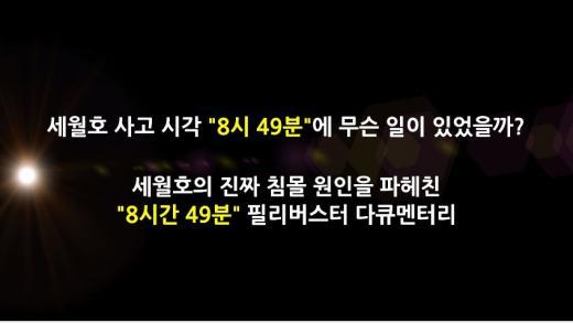 이규연의 스포트라이트. 자로의 세월호 다큐인 '세월X'의 티저 영상 화면. /사진=유튜브 캡처