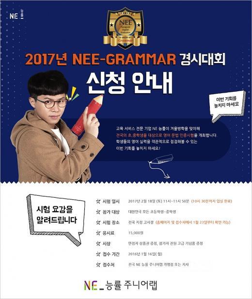 NE 능률, 영어 문법 인증시험 개최…전국 초중학생 대상