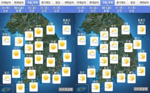 오늘(30일) 오전·오후 날씨. /자료=기상청