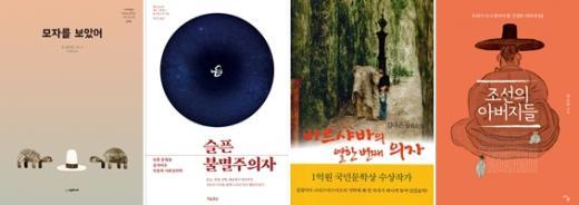 [1월 추천도서] '조선의 아버지들' 外