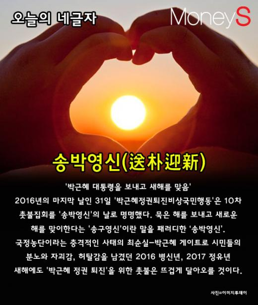 [오늘의 네글자] '송박영신' 천만 촛불로 2017 정유년 새해 밝힌다