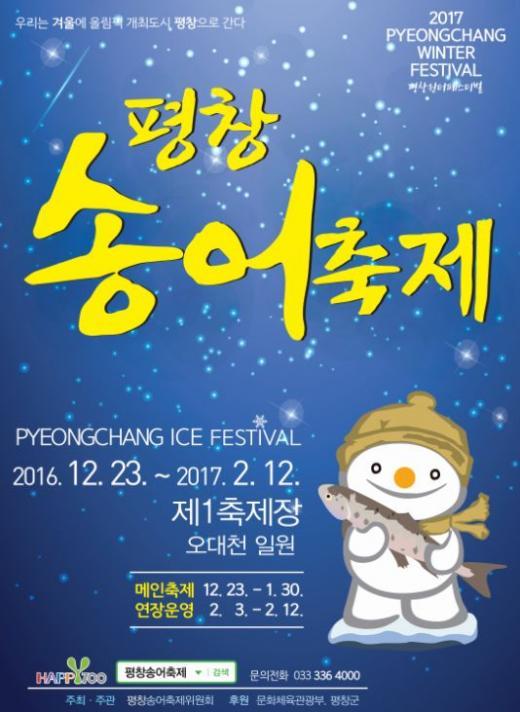 평창 송어축제 개막… 텐트낚시는 '온라인 접수' 필수