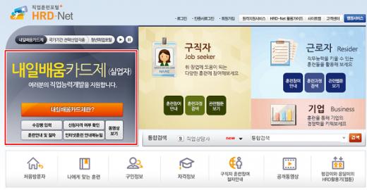 고용노동부 '직업훈련포털' 홈페이지 왼쪽 상단에서 '내일배움카드'를 신청할 수 있다. /사진=직업훈련포털 홈페이지 캡처
