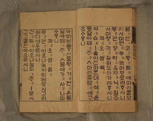 최초 한글 활자본 '월인천강지곡', 보물에서 국보로 승격
