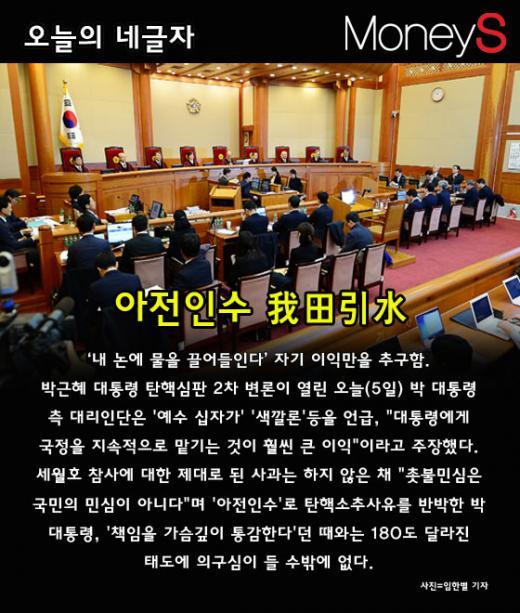 [오늘의 네글자] 박근혜 예수·색깔론, 서석구 변호사의 '아전인수'