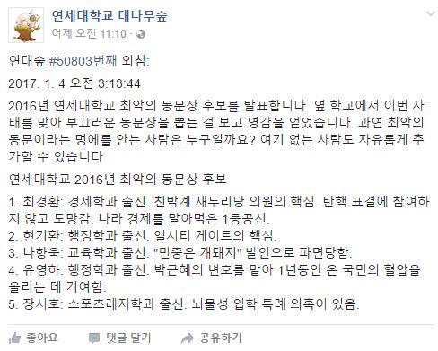 서울대 부끄러운 동문상. /자료=연세대학교 대나무숲 페이스북 페이지 캡처