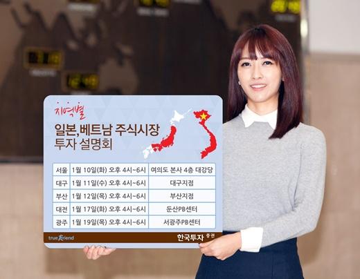 한국투자증권, '일본·베트남 주식시장 투자설명회' 개최