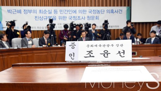 [머니S포토] 오후 출석예정 조윤선, '청문회 현장서 사실 말할까?'