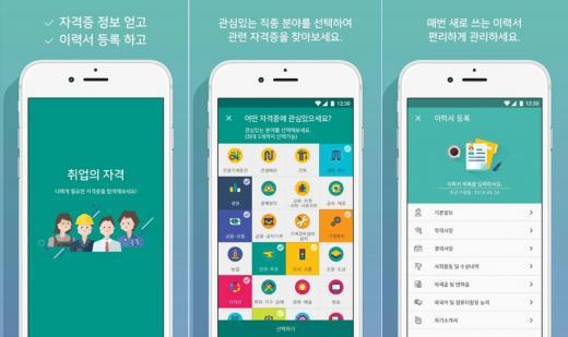 장원커뮤니케이션, 자격증 전문앱 '취업의 자격' 출시