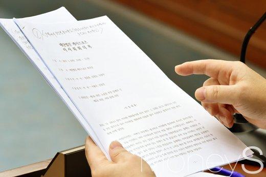 [머니S포토] 청문회장서 공개된 K스포츠 이사회 회의록