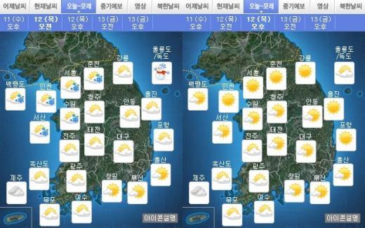 오늘(12일) 오전·오후 날씨. /자료=기상청