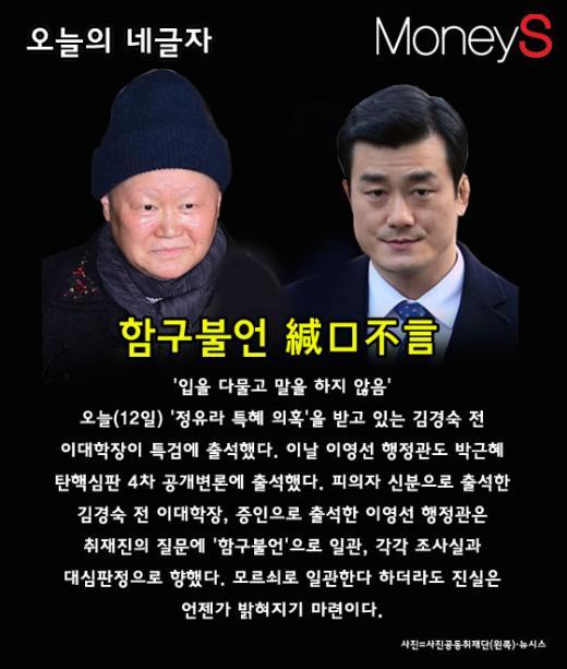 김경숙 특검 출석. 이영선 헌재. 이영선 행정관.