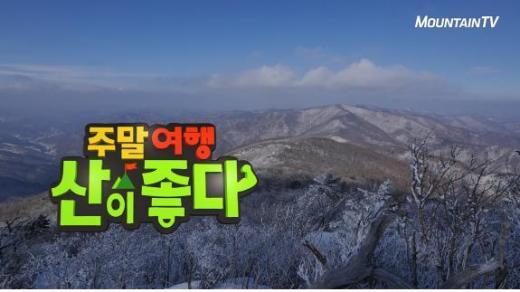 '주말여행 산이 좋다' 함백산 편, 부담 없는 눈꽃 산행지 소개