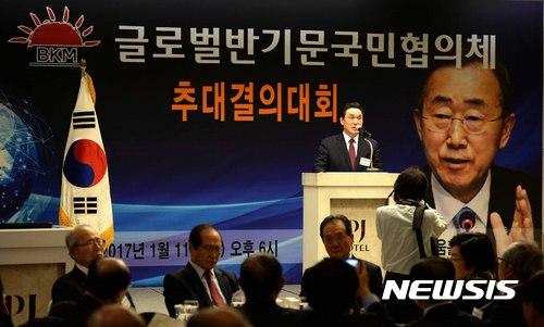 지난 11일 오후 서울 중구 PㆍJ호텔 카라디움홀에서 '글로벌반기문국민협의체 추대결의대회'가 열렸다. /자료사진=뉴시스