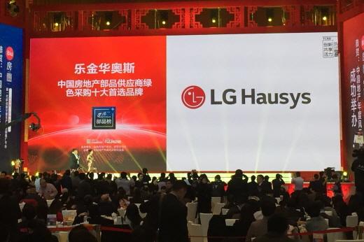 LG하우시스가 중국 베이징 인민대회당에서 열린 제 14차 '건설업계 연간 브랜드 대상'에서 중국 내 해외 건축자재 기업으로는 유일하게 '중국 친환경 건축자재 10대 브랜드'에 선정됐다. /사진=LG하우시스