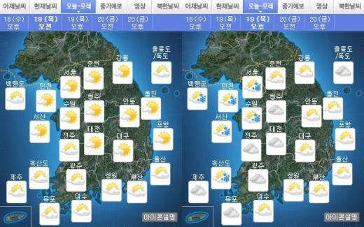 오늘(19일) 오전·오후 날씨. /자료=기상청