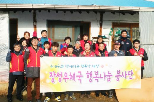 전남 장성우체국, 설 명절 독거노인 가구 집수리 봉사활동