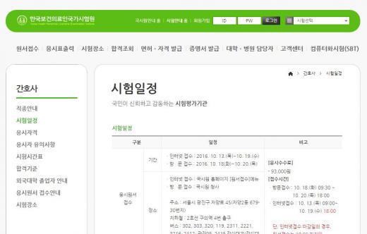 간호사 국가고시. /사진=한국보건의료인국가시험원 홈페이지 캡처