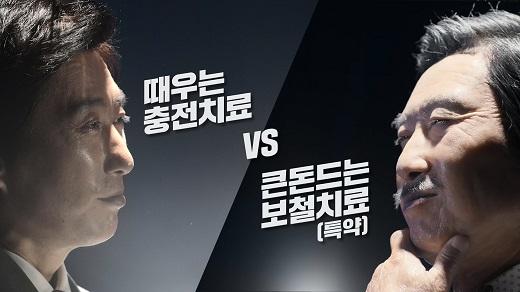 라이나생명, '썰전' 형식 치아보험 광고 방영
