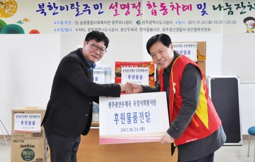 광주광산우체국, 새터민에 설 후원물품 전달