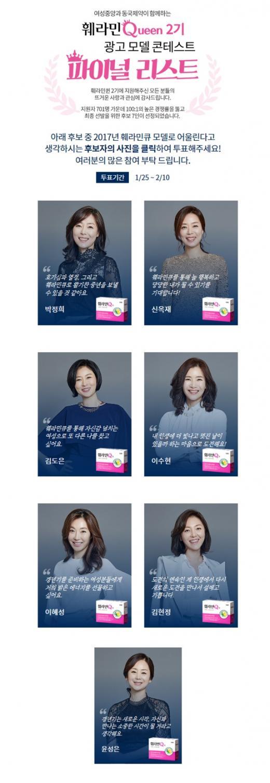 동국제약, '훼라민퀸 모델 콘테스트 2기' SNS 인기투표 실시