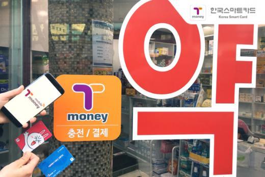 /사진=한국스마트카드