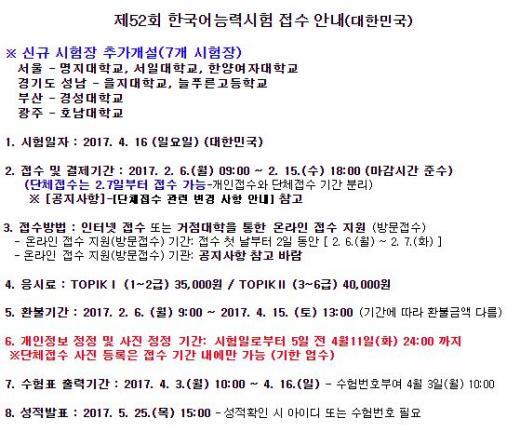 한국어능력시험 TOPIK. /자료=한국어능력시험 TOPIK 홈페이지 캡처
