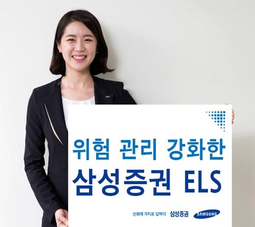 삼성증권, 안정성 강화 ELS 모집