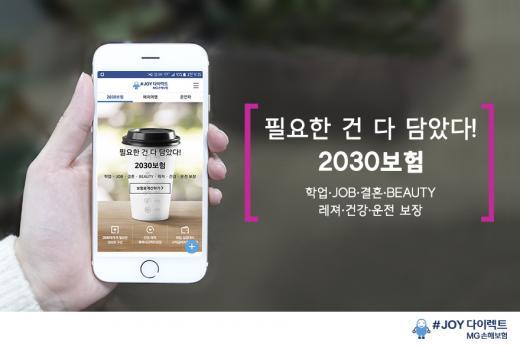 MG손해보험, 2030세대 전용 온라인보험 출시