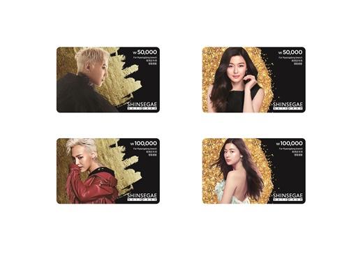 신세계면세점, 한정판 'GD, 전지현 카드' 선보여
