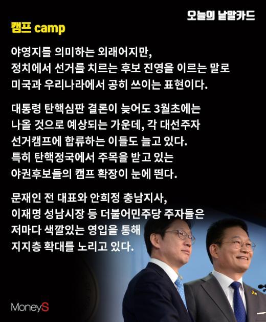 송영길 김상곤 문재인 캠프.