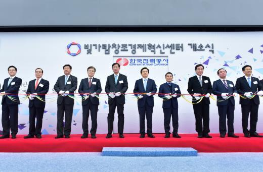 4차 산업혁명의 요람 '빛가람창조경제혁신센터' 출범