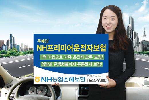 무배당 NH프리미어운전자보험. /사진제공=NH농협손해보험