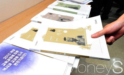 문명고등학교, 국정교과서. 사진은 국정교과서. /사진=임한별 기자
