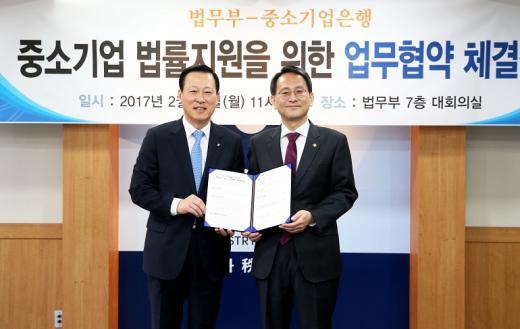 IBK기업은행, 법무부와 중소기업 법률지원 업무협약 체결