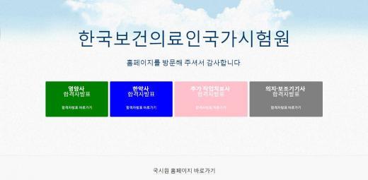 국시원. /사진=한국보건의료인국가시험원 홈페이지 캡처