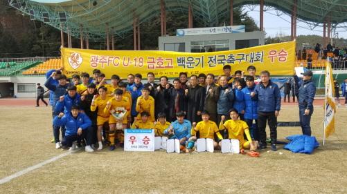 광주FC U-18 금호고, 백운기 2연패