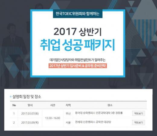/사진=YBM 한국TOEIC위원회