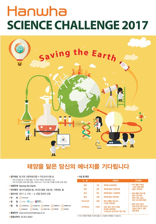 한화그룹, 국내 최대 규모 과학경진대회 '한화 사이언스챌린지 2017' 개최