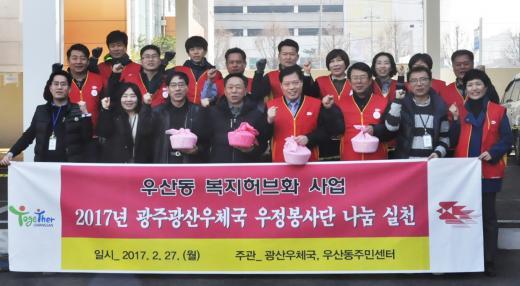 전남우정청 산하 우체국 소외계층 행복나눔 '앞장'