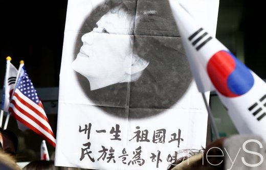[머니S포토] 탄핵심판 최종변론, 태극기-성조기 그리고 박근혜