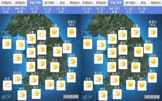 내일 날씨, 주말 날씨. /자료=기상청