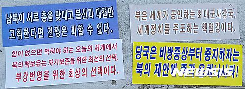 북한 삐라 대남 전단.지난해 10월 서울 영등포구 여의도 일대에서 발견된 대남 선전용 전단(삐라). /자료사진=뉴시스