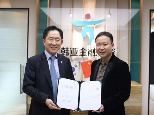 이진국 하나금융투자 대표이사 사장(왼쪽)과 류 창 시아오(Yu Chang Xiao) CHF 대표. /사진제공=하나금융투자